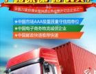 广通速递加盟 投资金额 1-5万元