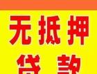 中国人保无抵押无担保信用贷款