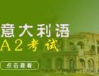 上海哪里的意大利语学校好 听 说 读 写全面提高