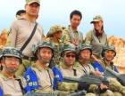 玉溪真人CS、企业拓展培训、击剑培训、军前培训