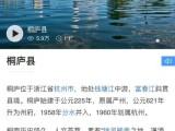 桐庐县经济开发区 38亩地出售 工业用地50年产权