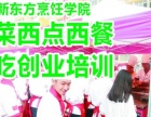 长沙新东方烹饪学院地址 长沙新东方厨师学校