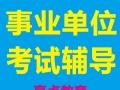 2015年玉溪市元江县第三批事业单位招聘笔试成绩查询面试时间