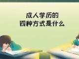 赤峰成人高起专丨专升本丨学历提升办法