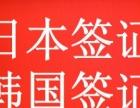 青岛代办日本签证 青岛代办韩国签证 正规公司专业代办签证