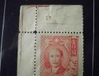 建国十五周年三联邮票出售 保真 全品