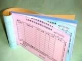 发货单送货单收款收据二联三联收据销售清单