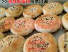 正宗香酥板栗饼的做法 加盟配方 特色开店名吃