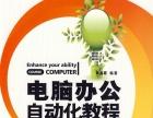 镇江电脑零基础培训来恒大教育办公自动化+PS培训班