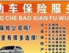 专业代理全湘潭车险、年检、违章等服务