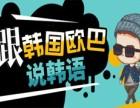 上海专业韩语培训班 小班授课外教实时互动