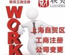 上海注册公司嘉定闵行宝山公司变更财务代理记账执照加急名称公关