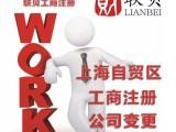 上海注册公司变更代理记账出口退税营业执照加急隔天出