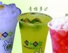 雅克雅思奶茶加盟 冷饮热饮连锁品牌雅克雅思奶茶好吗