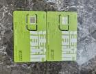 短信注册卡,手机绑定专用卡,网易注册,试玩游戏,工作室账号