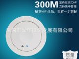 厂家供应 酒店 宾馆 KTV吸顶ap 300M大功率 无线wif
