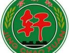 北京團體餐,北京快餐,北京盒飯,北京京朝軒餐飲管理有限公司