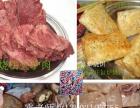 邯郸培训熟食卤肉熏肉的小吃哪有 利福佳家教做