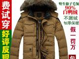 2014新品冬男士带帽羽绒服反季清仓中长款鸭绒加大加厚貉毛领外套