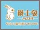 爵士兔服装 诚邀加盟