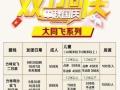 2017年国庆节出游去哪呢?