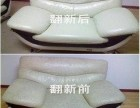 九江旧沙发翻新换皮椅子维修翻新换皮床头换皮