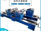 10噸焊接滾輪架 絲桿式