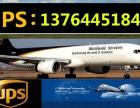 无锡DHL国际快递无锡UPS国际快递无锡EMS国际快递