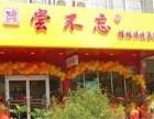 尝不忘米粉加盟费多少钱在桂林加盟一家尝不忘米粉赚钱吗