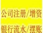 云南省代办公司注册增资、亮资