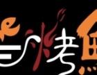 【e烤鲜】加盟官网/加盟费用/项目详情