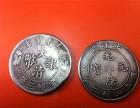 2018年哪种东三省造大清银币好上门收购