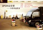 杭州 滨江 下沙国际快递 DHL 快递服务 空运快递 EMS