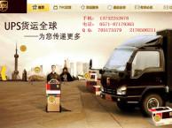萧山DHL国际快递大江东 国际快递化工品 联邦国际快递TNT