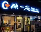 顾一碗馄饨加盟费多少?老上海馄饨风味小吃加盟热线电话
