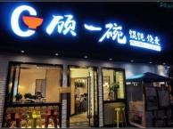 顾一碗馄饨加盟费多少老上海馄饨风味小吃加盟热线电话