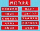 上海公司注册 工商税务一站式服务