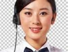 欢迎进入杭州TCL空调-(各中心)售后服务总部-电话