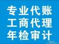 杨浦代办财务记账公司注册变更申请进出口等企业一条龙服务
