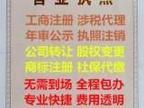 注册上海公司 免收地址费 提供记账企业转让变更服务