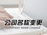 马鞍山代办注册公司联系电话 工商变更 法人变更