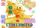 北京投资黄金回收 北京投资金条回收价格