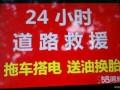 深圳24小时修车补胎搭电送油道路救援
