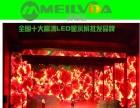 邯郸LED显示屏厂家免费安装,买一送五大优惠