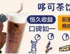 哆可茶饮加盟零经验 低成本