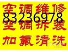 福田彩田村专业维修空调不制冷漏水,上门安装空调清洗服务商