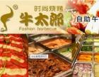 福州牛太郎自助烤肉加盟费多少自助炭火烤肉加盟