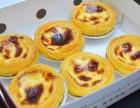 甜品小吃广隆蛋挞王加盟/投资成本1-5w