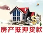 房屋如何办理抵押贷款 房子抵押贷款能贷几年 现有住房抵押贷款