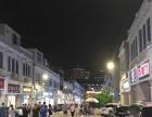 (转让) 中山路步行街沿街店面 商业街卖场 150平米